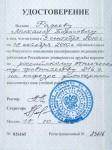 Удостоверение о прохождении обучения по этнотравничеству в Российском университете дружбы народов